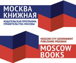 Moscow Books